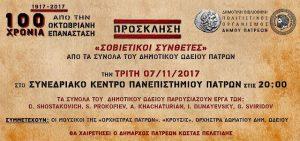 """Συναυλία """"Σοβιετικοί Συνθέτες"""" από τα σύνολα του Δημοτικού Ωδείου την Τρίτη 7 Νοέμβρη, στις 8 το βράδυ, στο Συνεδριακό Κέντρο του Πανεπιστημίου"""