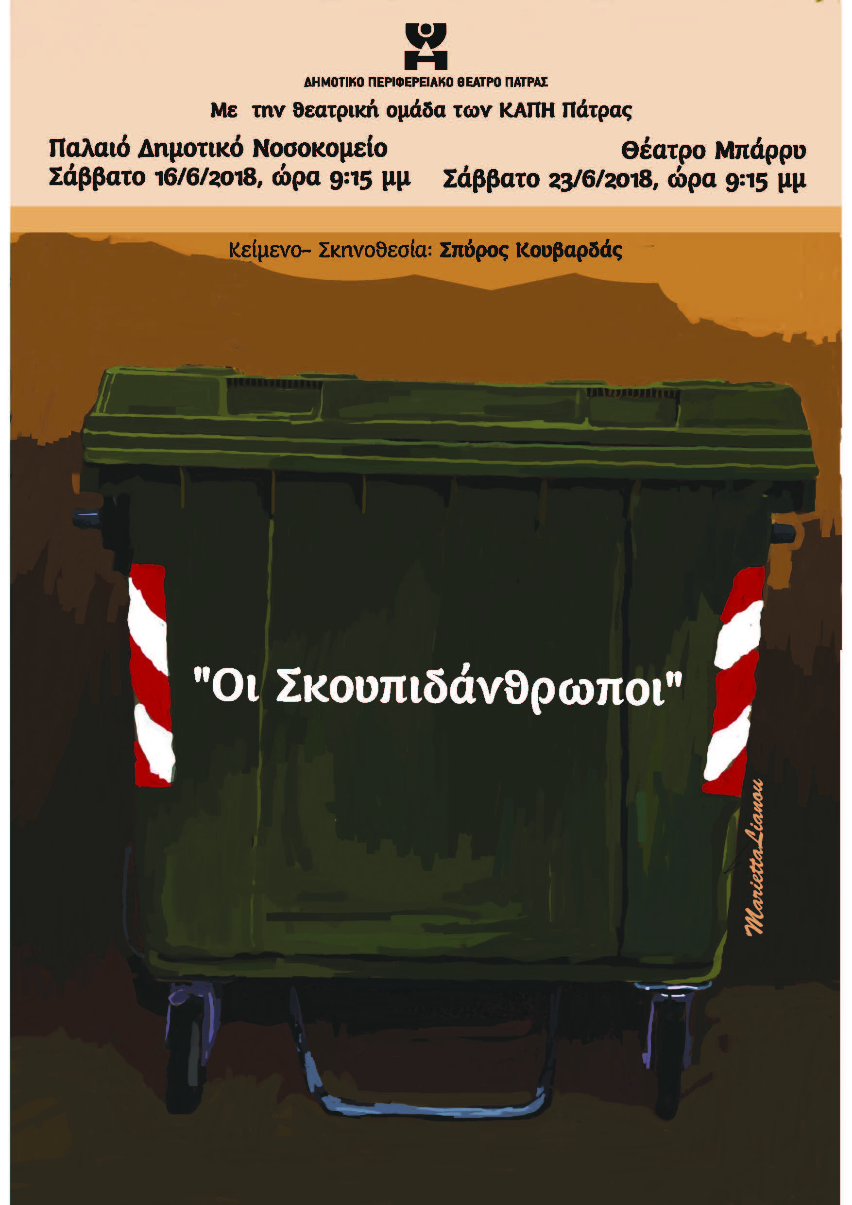 """""""Οι σκουπιδάνθρωποι"""" : Θεατρική παράσταση των ΚΑΠΗ Πάτρας"""