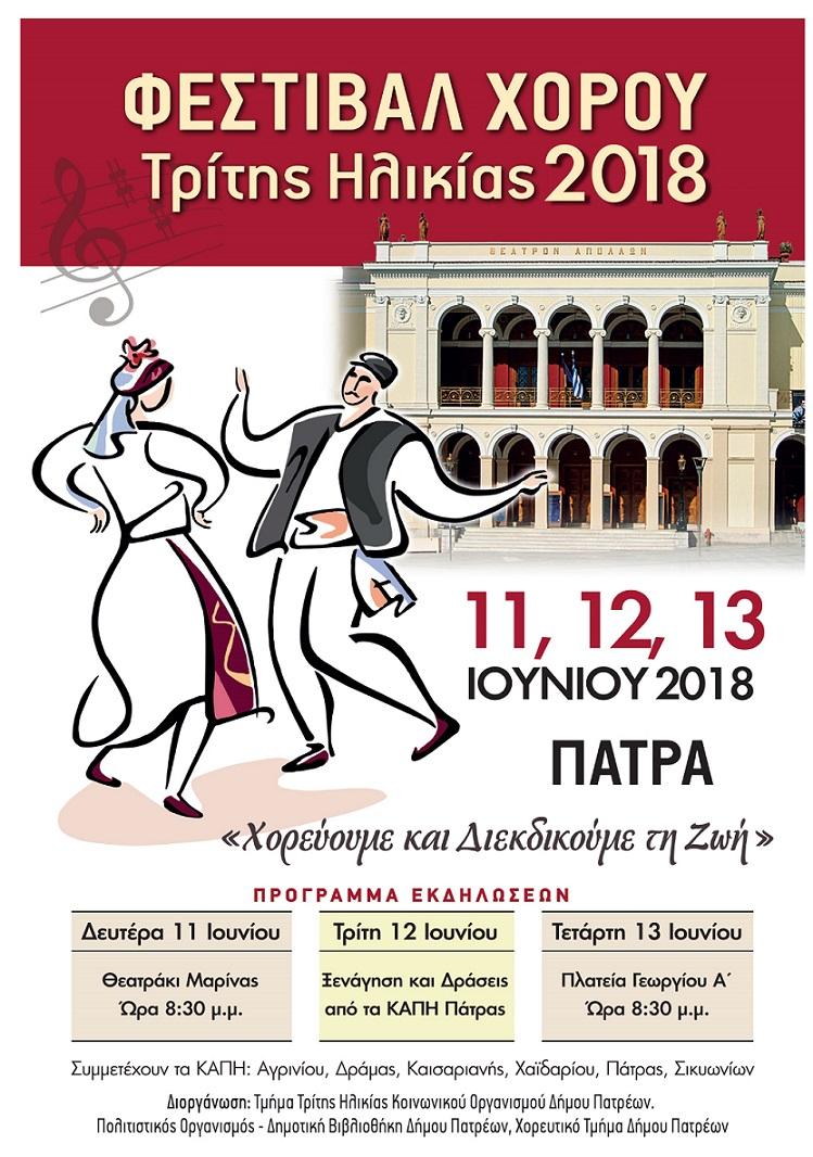 Φεστιβάλ χορού Τρίτης Ηλικίας 2018