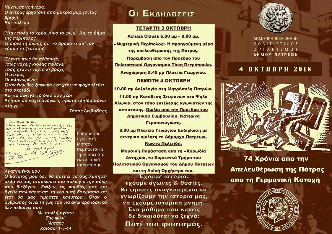 74η Επέτειος απελευθέρωσης της Πάτρας απο τα γερμανικά στρατεύματα κατοχής