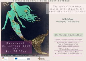 Πρόσκληση στην καλοκαιρινή γιορτή των παιδιών του ΚΔΑΠ ΜΕΑ ΑΜΠΕΤ ΧΑΣΜΑΝ 2019