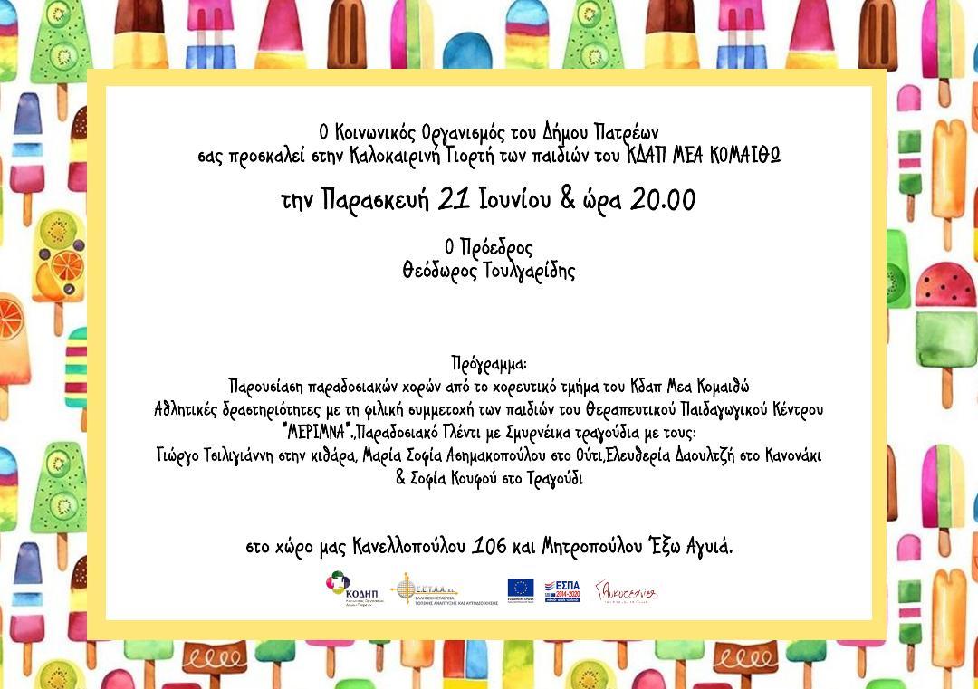 Πρόσκληση στην καλοκαιρινή γιορτή των παιδιών του ΚΔΑΠ ΜΕΑ ΚΟΜΑΙΘΩ 2019