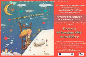 Read more about the article ΧΡΙΣΤΟΥΓΕΝΝΙΑΤΙΚΗ ΓΙΟΡΤΗ (ΚΥΡΙΑΚΗ 22-12-2019) – ΚΔΑΠ ΜΕΑ ΑΜΠΕΤ ΧΑΣΜΑΝ