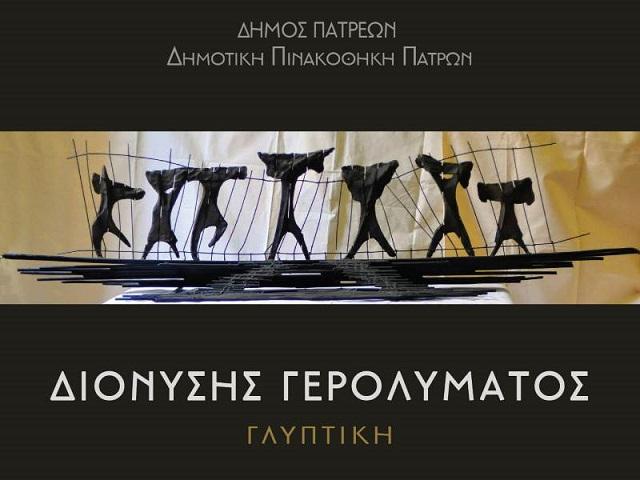 You are currently viewing Διάθεση στον Πατραϊκό λαό των λευκωμάτων, σε ψηφιακή μορφή, από τις εκθέσεις της Δημοτικής Βιβλιοθήκης – Πινακοθήκης