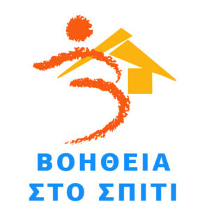 Read more about the article Βοήθεια σε συμπολίτη, από τους εργαζόμενους στο «Βοήθεια στο Σπίτι» του Κοινωνικού Οργανισμού του Δήμου Πατρέων – Ο ΚΟΔΗΠ ευχαριστεί τους φορείς, που συνέβαλαν στο να βοηθηθεί και εξακολουθεί να διεκδικεί την ενίσχυση της δομής